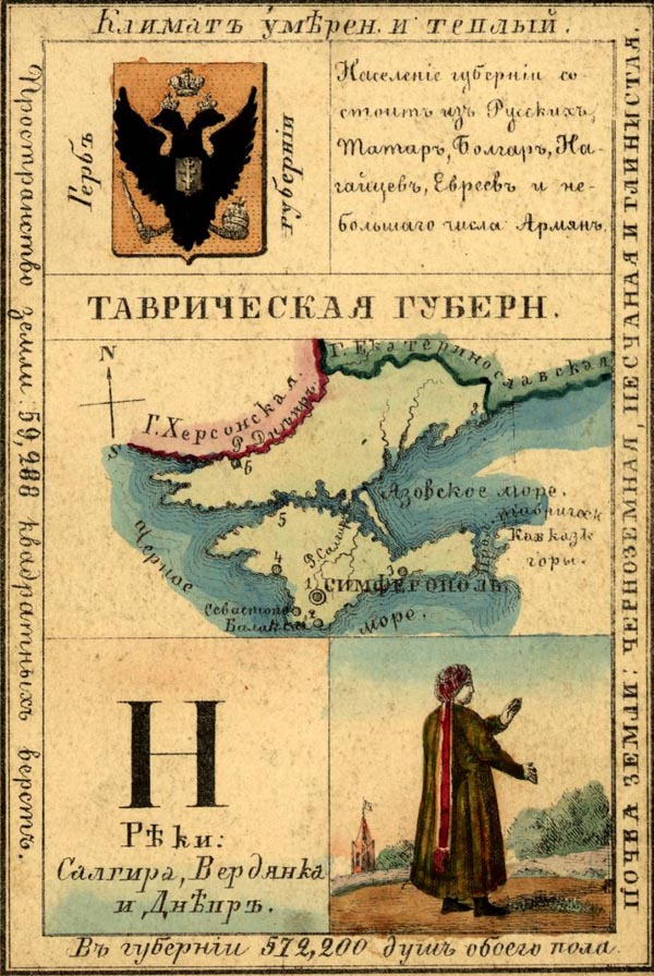 -1856-губернии_российской_империи_открытки_