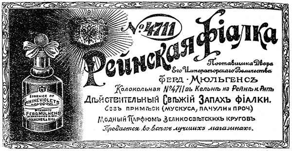 1901 Аромат французских духов