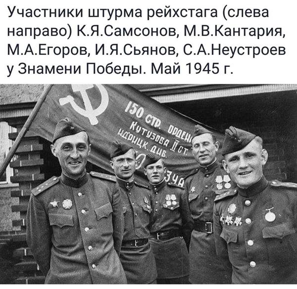 01-штурмовали рейхстаг