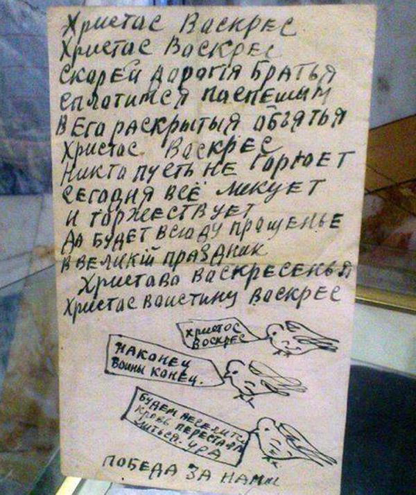 На фото открытка, подписанная Святителем Лукой, с Пасхой и Днём Победы 1945 года.
