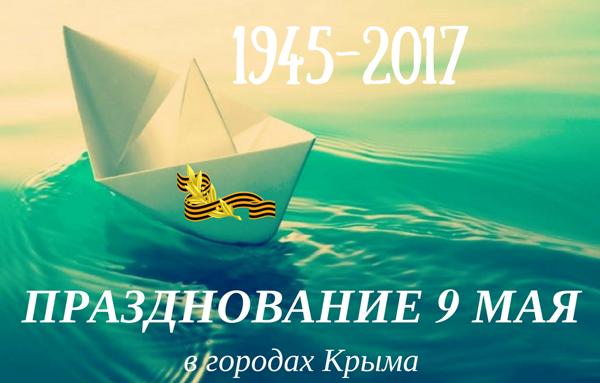 9 мая в городах крыма