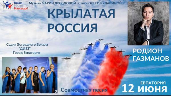 газманов-крылатая россия