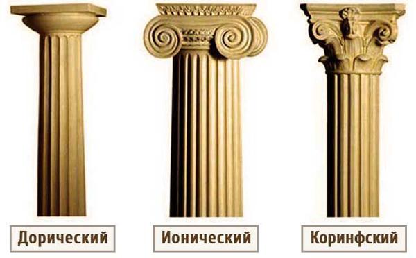 колонны-стиль