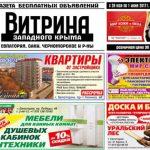 В Евпатории объявили «войну» расклейщикам рекламы
