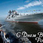 История Дня Военно-морского флота России