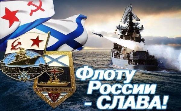 27-слава флоту