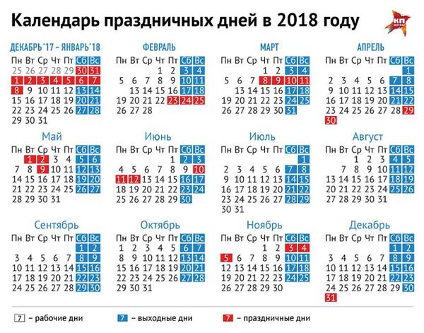 0-календарь-2018