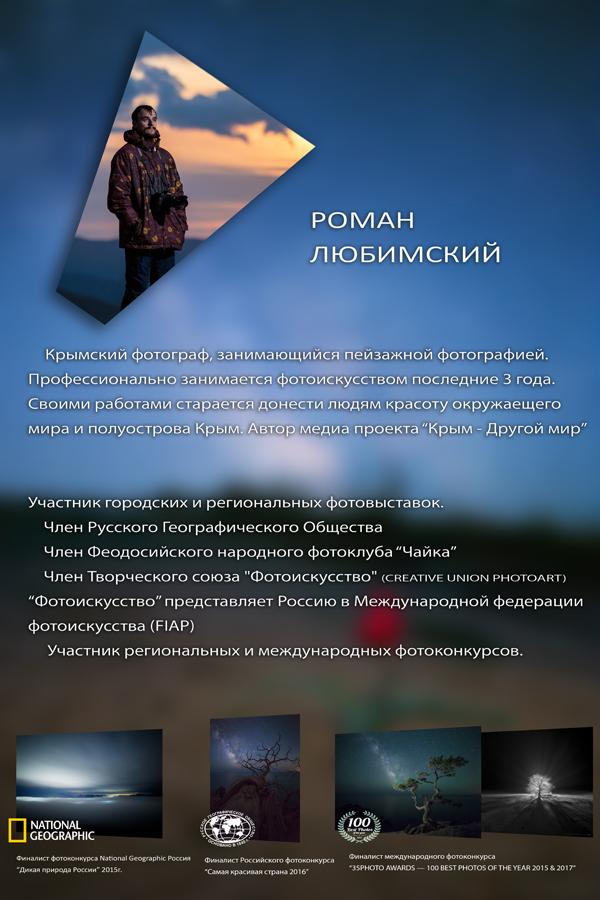 05-биография на фотовыставку 2