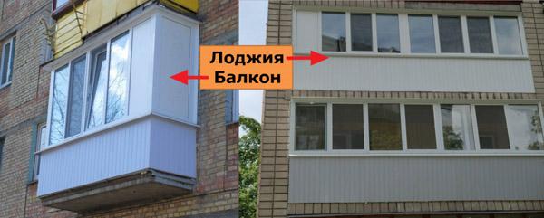0-Балконы и лоджии