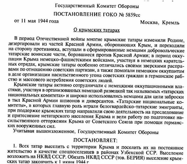 0-Постановление ГОКО-5859