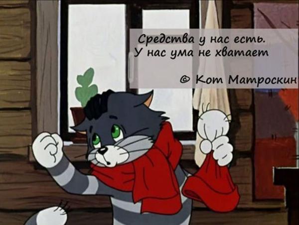 00-кот Матроскин