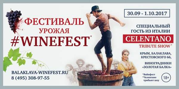 winefest_NEW