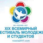 XIX Всемирный фестиваль молодежи и студентов 2017 г.