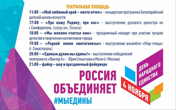 004-Афиша-День-народного-единства-2017-Арихин-1