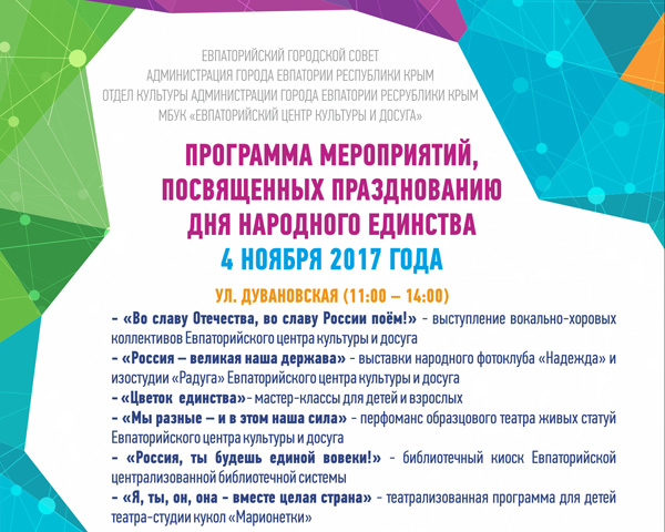 004-Афиша-День-народного-единства-2017--Арихин-1