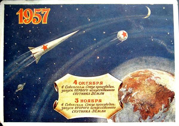 04-октября-1957_4_oktjabrja_3_nojabrja_sputnik_zemli_1958