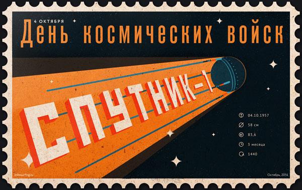 04-Kosmos-2
