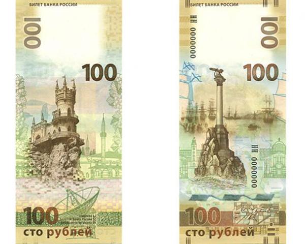 100-рублей-крым