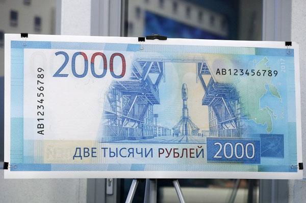 2000-рубле