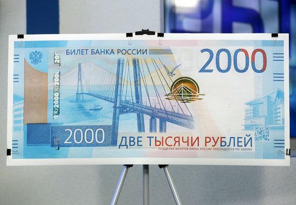 2000-руб