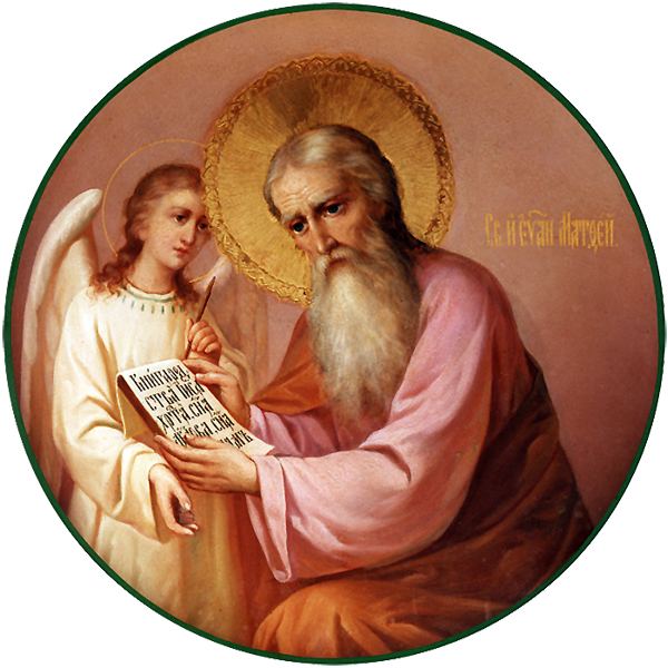 0-Св.евангелист матфей.