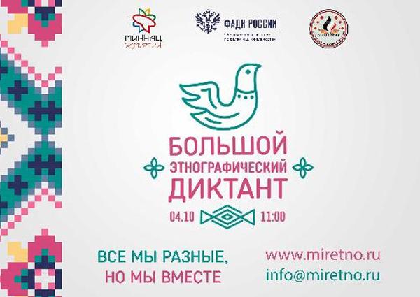 00-Этнографический диктант с сайта cheboksary.ru