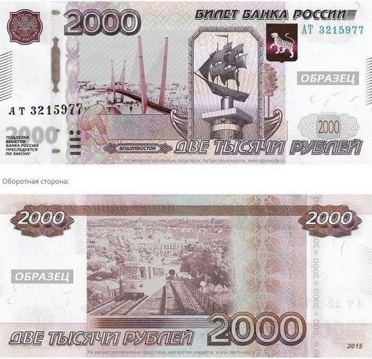2000-владивосток