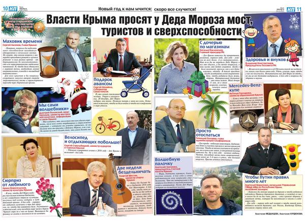 0-Власти Крыма просят у Деда Мороза мост, туристов