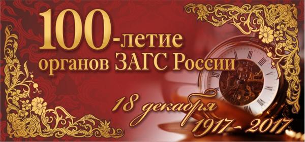0-100-лет