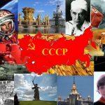 С днём рождения, СССР!