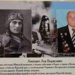 Лев Липович ветеран четырех войн XX века