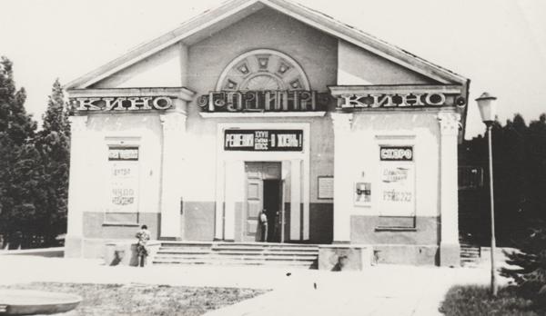Кинотеатр родина1986