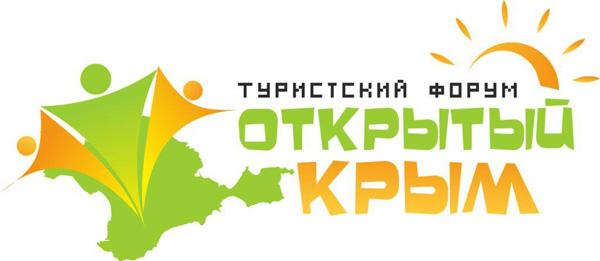 00-Международный_форум_Открытый_Крым