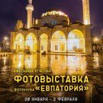Отчётная выставка фотоклуба «Евпатория»