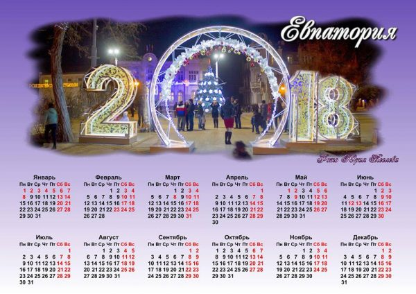 2018-календарь