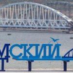 Кто выиграет от запуска грузовых поездов по Крымскому мосту