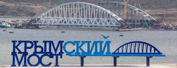 01-крым-мост
