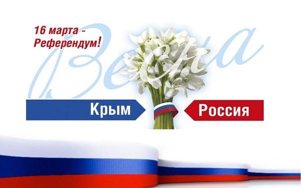 16-марта-2014-референдум