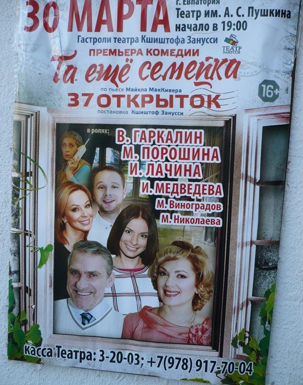 Театр им пушкина в евпатории афиша август афиша кино палас