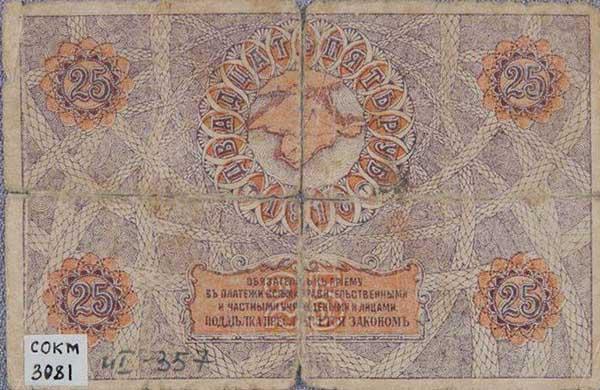 Крымское Краевое Правительство Деньги1918 года--