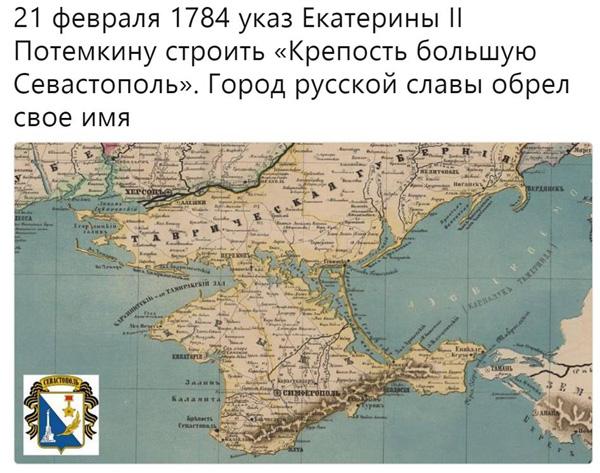21 февраля 1784 г-день рождения Севастополя