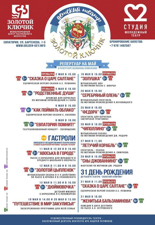 репертуар_май