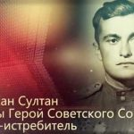 Лётчик-истребитель Амет-Хан Султан