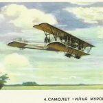 Первый в мире пассажирский самолёт «Илья Муромец» доставил авиапочту в Крым