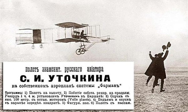 00-sergey-utochkin-Аэроплан Фарман IV