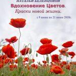 Фотовыставка «Вдохновение цветов. Краски жизни»