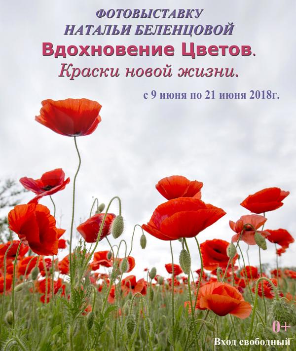 Афиша_THE HARASHO_цветы