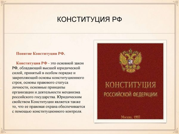 00-Конституции РФ