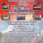 Фестиваль «Поющие набережные» Евпатории