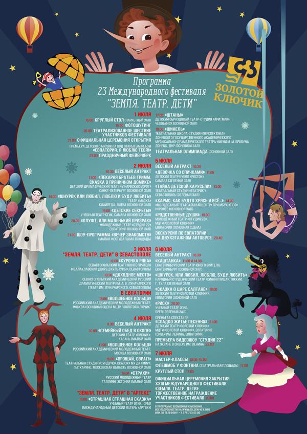 00-programma_festivalya_2018_